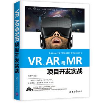 VR、AR与MR项目开发实战