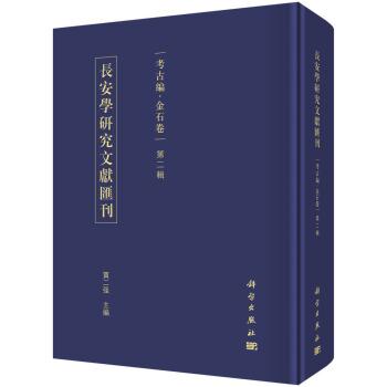 长安学研究文献汇刊考古编金石卷(第二辑)(精装)