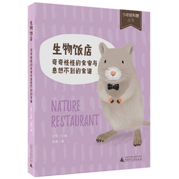 生物饭店:奇奇怪怪的食客与意想不到的食谱