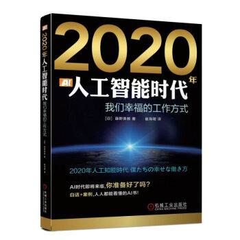 2020年人工智能时代:我们幸福的工作方式(精装)