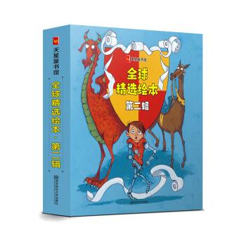 天星童书·全球精选绘本 第二辑(套装共8册)