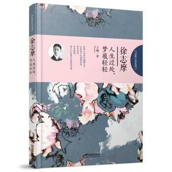 诗歌行者系列·徐志摩:人生过处,梦痕轻轻
