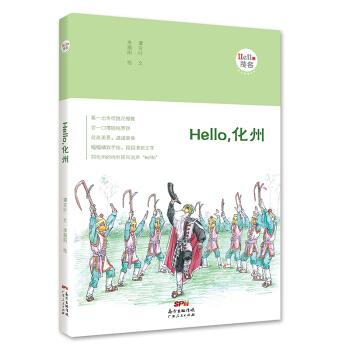 """Hello,化州:""""Hello,茂名""""手绘漫画系列"""