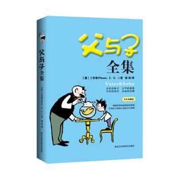 父与子(2018年新版,彩色珍藏本)