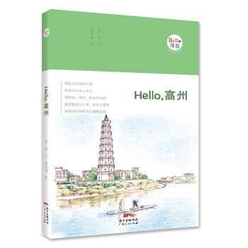 "Hello,高州2018/7/26""Hello,茂名""手绘漫画系列"
