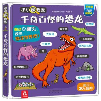 小小探险家:千奇百怪的恐龙(精装)