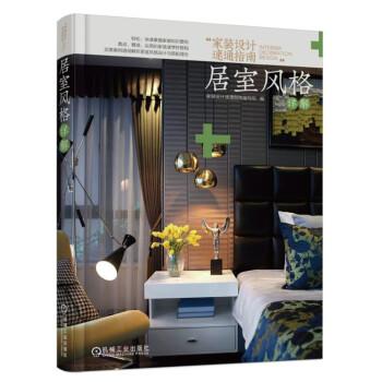 家装设计速通指南:居室风格详解