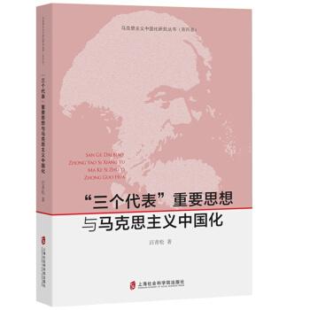 """""""三个代表""""重要思想与马克思主义中国化"""