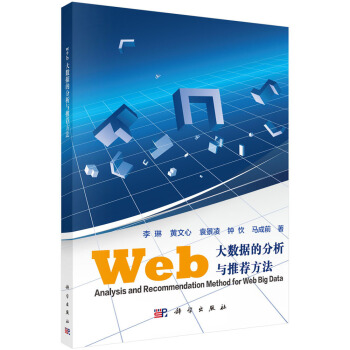 Web大数据的分析与推荐方法