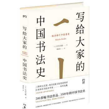 写给大家的中国书法史(精装)