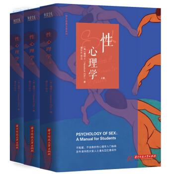 性心理学(套装共3册)