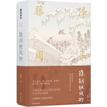 藤泽周平作品:隐剑秋风抄(精装)