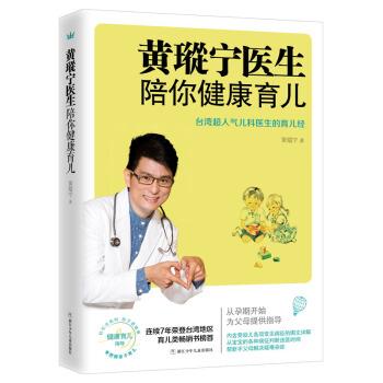黄瑽宁医生陪你健康育儿