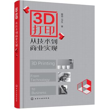 3D打印:从技术到商业实现