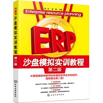 ERP沙盘模拟实训教程(第二版)