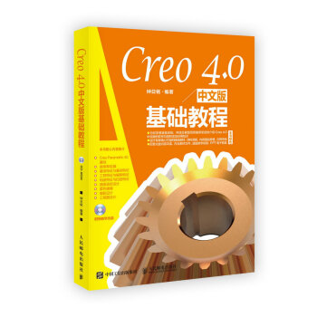 Creo 4.0中文版基础教程