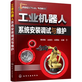 工业机器人系统安装调试与维护