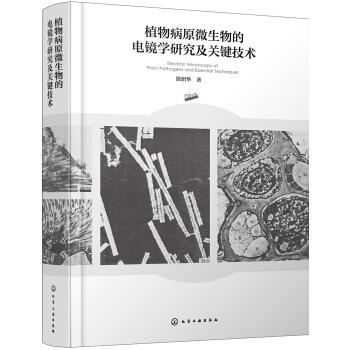 植物病原微生物的电镜学研究及关键技术