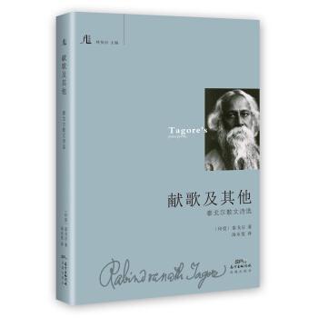 献歌及其他——泰戈尔散文诗选