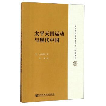 太平天国运动与现代中国
