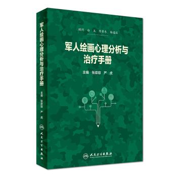 军人绘画心理分析与治疗手册