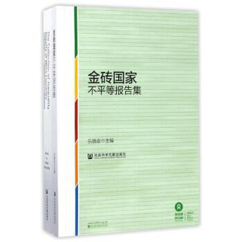 金砖国家不平等报告集(套装共2册)