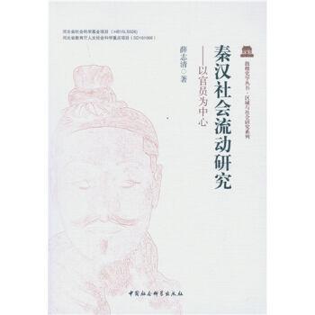 秦汉社会流动研究:以官员为中心
