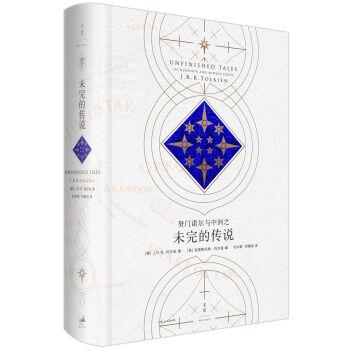 努门诺尔与中洲之未完的传说(精装)