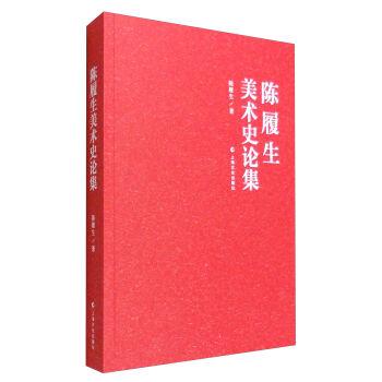 陈履生美术史论集