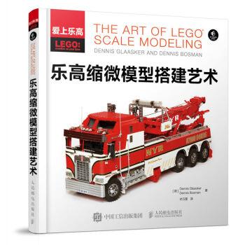 乐高缩微模型搭建艺术