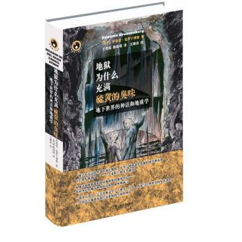 地狱为什么充满硫黄的臭味:地下世界的神话和地质学(精装)