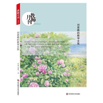 大夏书系·教师月刊:刘恩樵的教学主张