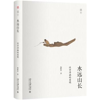 水远山长:汉字清幽的意境(精装)