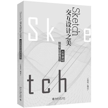 Sketch交互设计之美:从零基础到完整项目实现