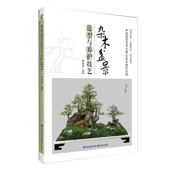 杂木盆景造型与养护技艺