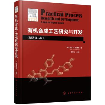 有机合成工艺研究与开发(原著第二版)(精装)