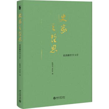 史家之哲思:张荫麟哲学文存
