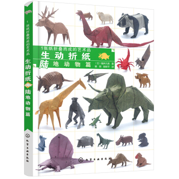 1张纸折叠而成的艺术品:生动折纸. 陆地动物篇