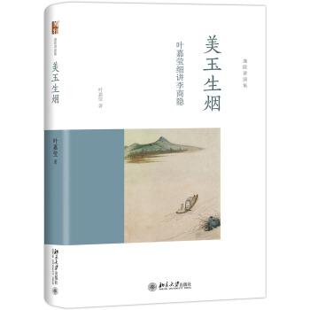 美玉生烟——叶嘉莹细讲李商隐(精装)
