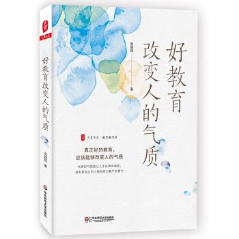 大夏书系·好教育改变人的气质