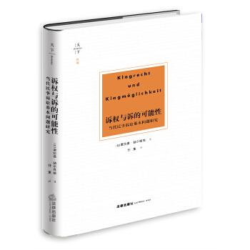 天下·博观 诉权与诉的可能性:当代民事诉讼基本问题研究(精装)