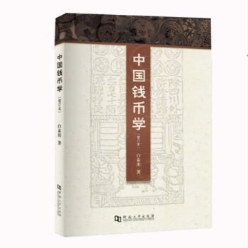 中国钱币学(修订本)