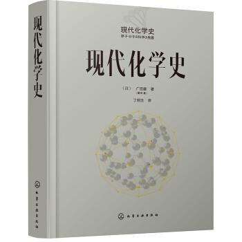 现代化学史(精装)