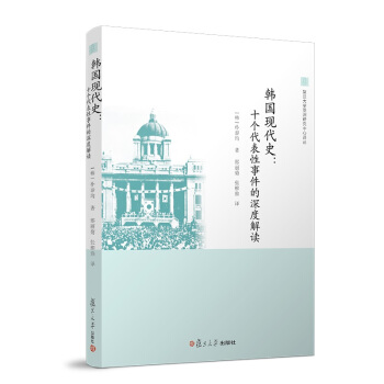 韩国现代史:十个代表性事件的深度解读