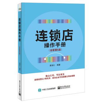 连锁店操作手册(全新第5版)