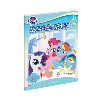 小马宝莉数字拼图贴纸本:小马的世界