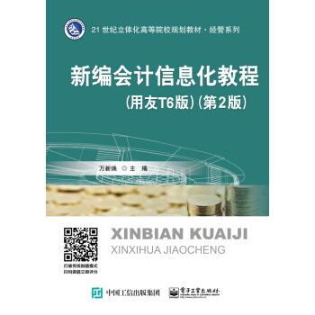 新编会计信息化教程(用友T6版)(第2版)
