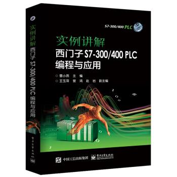 实例讲解 西门子S7-300/400 PLC编程与应用