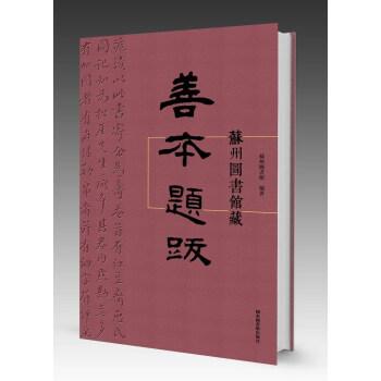 苏州图书馆藏善本题跋(精装)