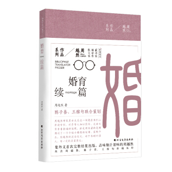 周越然经典作品系列:婚育续编(精装)